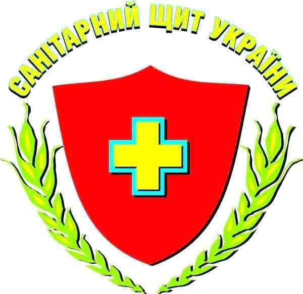 Санитарный щит Украины