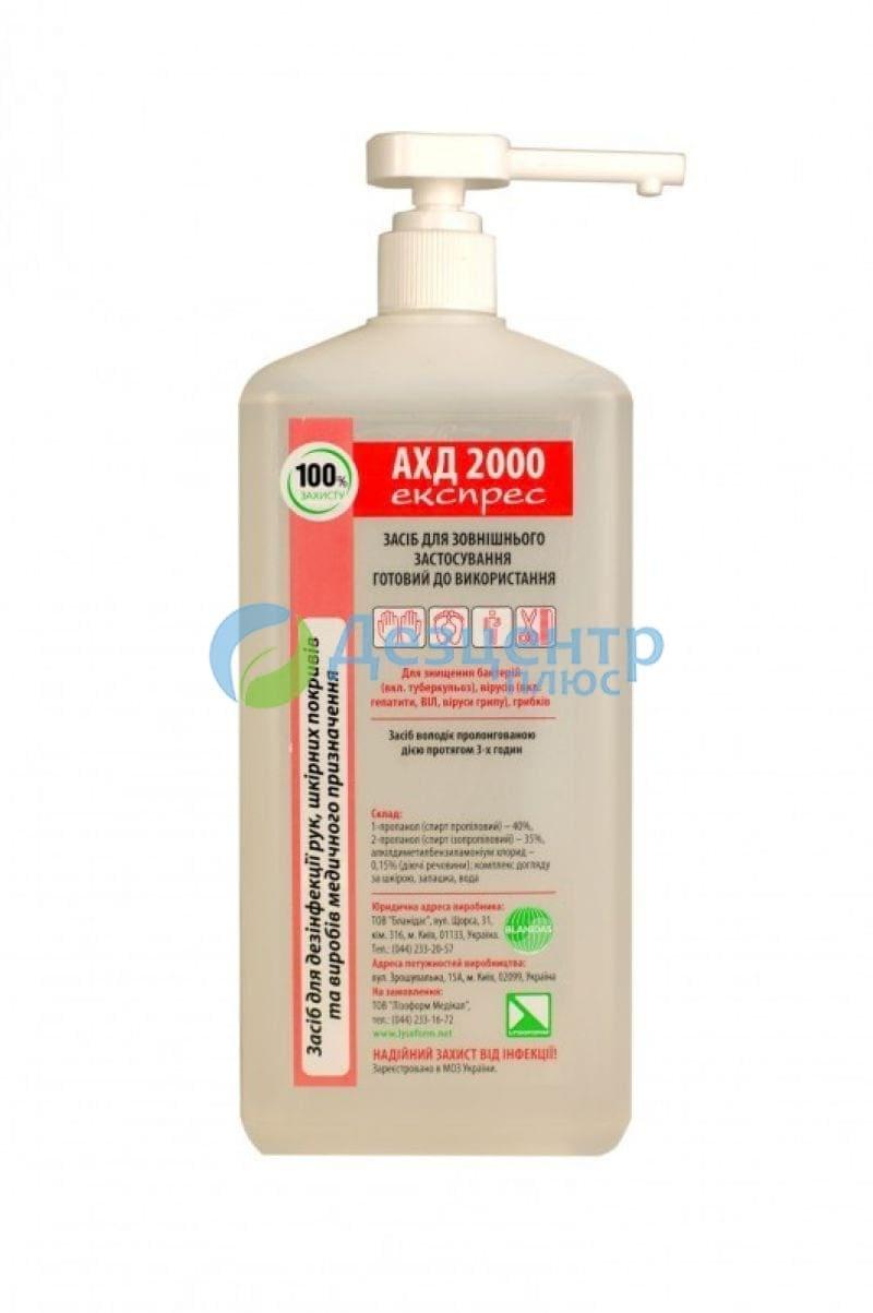 АХД 2000 экспресс