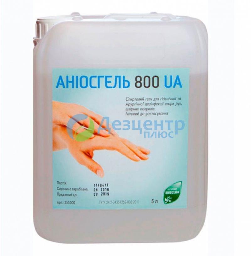Аніосгель 800 UA
