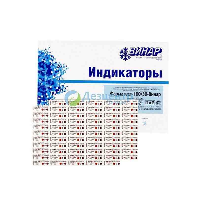 """Индикаторы """"ФармаТЕСТ"""" для паровой стерилизации"""