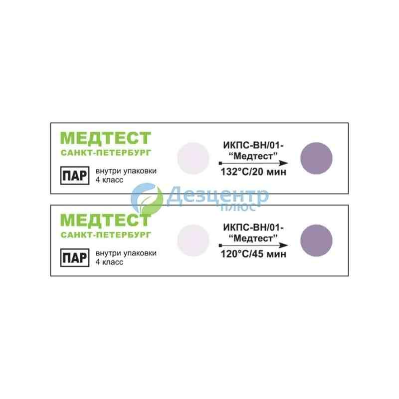 """Индикаторы """"Медтест"""" внутренние для паровой  стерилизации"""