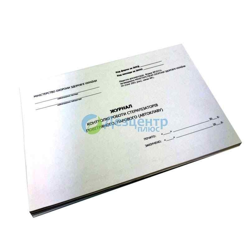 Журнал контроля  работы стерилизаторов ф.257/у