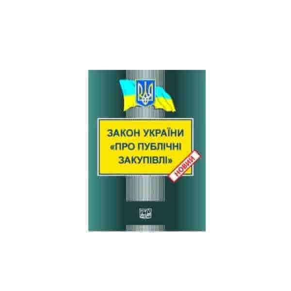 Закон України про публічні закупівлі